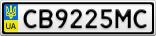 Номерной знак - CB9225MC