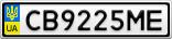 Номерной знак - CB9225ME