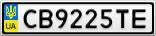 Номерной знак - CB9225TE