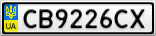 Номерной знак - CB9226CX