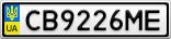 Номерной знак - CB9226ME