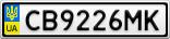 Номерной знак - CB9226MK
