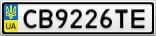 Номерной знак - CB9226TE