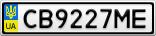 Номерной знак - CB9227ME