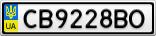 Номерной знак - CB9228BO