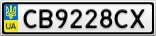 Номерной знак - CB9228CX