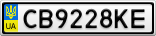 Номерной знак - CB9228KE