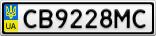 Номерной знак - CB9228MC