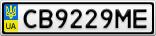 Номерной знак - CB9229ME