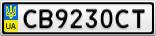 Номерной знак - CB9230CT