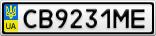 Номерной знак - CB9231ME
