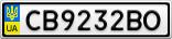 Номерной знак - CB9232BO