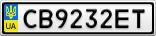 Номерной знак - CB9232ET