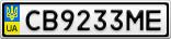 Номерной знак - CB9233ME