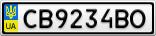 Номерной знак - CB9234BO
