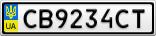 Номерной знак - CB9234CT