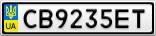 Номерной знак - CB9235ET