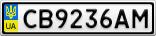 Номерной знак - CB9236AM