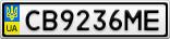 Номерной знак - CB9236ME