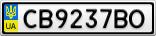 Номерной знак - CB9237BO