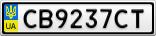 Номерной знак - CB9237CT