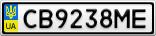 Номерной знак - CB9238ME