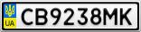 Номерной знак - CB9238MK