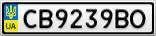 Номерной знак - CB9239BO