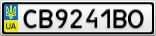 Номерной знак - CB9241BO