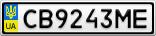 Номерной знак - CB9243ME