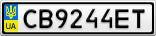 Номерной знак - CB9244ET