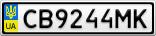 Номерной знак - CB9244MK