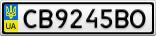 Номерной знак - CB9245BO