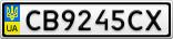 Номерной знак - CB9245CX