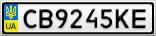 Номерной знак - CB9245KE