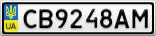Номерной знак - CB9248AM