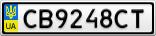 Номерной знак - CB9248CT