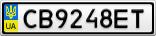 Номерной знак - CB9248ET