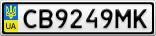 Номерной знак - CB9249MK