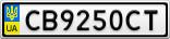 Номерной знак - CB9250CT