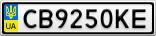 Номерной знак - CB9250KE