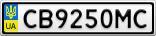 Номерной знак - CB9250MC