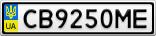 Номерной знак - CB9250ME