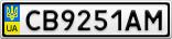 Номерной знак - CB9251AM
