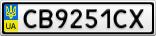Номерной знак - CB9251CX