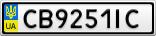 Номерной знак - CB9251IC