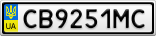 Номерной знак - CB9251MC