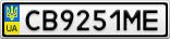 Номерной знак - CB9251ME