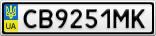 Номерной знак - CB9251MK