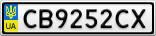Номерной знак - CB9252CX